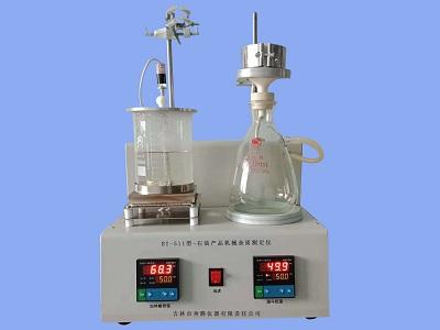 BT-511型-石油产品机械杂质测定仪