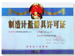 制造计量器具许可证